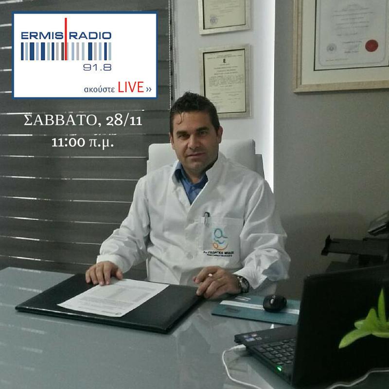 Συνέντευξη στο 'Ερμής Radio' Ζακύνθου @ 28/11/2015 | Δρ Γεώργιος Μπάσιος - Μαιευτήρας Χειρουργός Γυναικολόγος